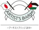 アーチストブリッジ2019