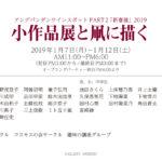 アンデパンダンサインスポットPART2「新春展」2019 小作品展と凧に描く