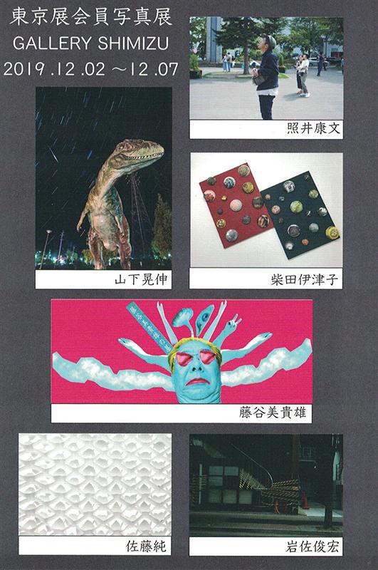 東京展会員写真展