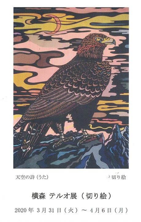 横森 テルオ展(切り絵)
