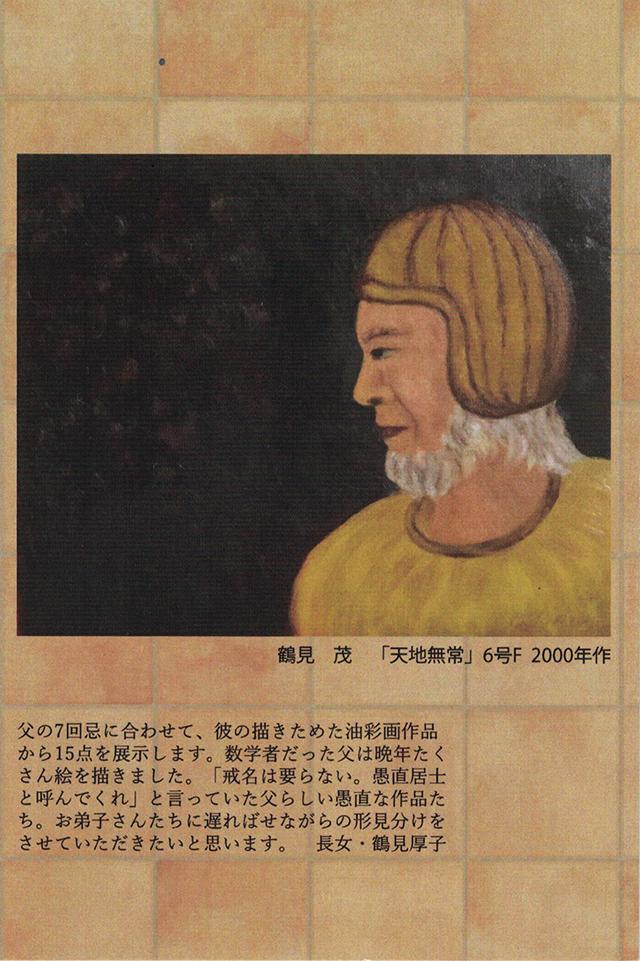 鶴見 茂 作品展