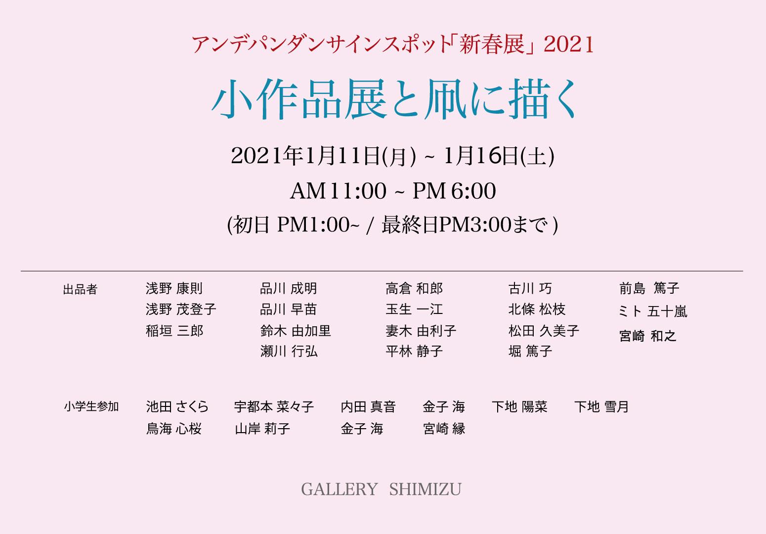 アンデパンダンサインスポット「新春展」2021 小作品展と凧に描く
