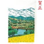 雪国の四季 故郷の風景展